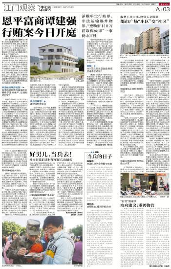 恩平谭建强_恩平富商谭建强案今日开庭·南方日报数字报·南网
