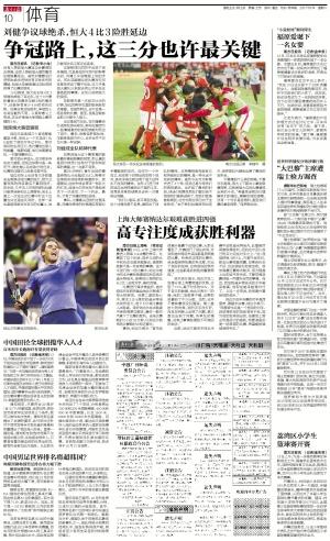 中国男足世界排名将超韩国?_第A10版:体育_ 2