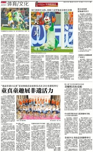 往期报纸   第a14版: 体育·文化 标题导航往期报纸   第a14版:体育