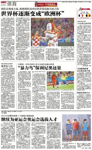 往期报纸   第a14版: 体育·专题 标题导航往期报纸   第a14版:体育