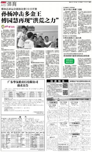 版面导航 标题导航 往期报纸   第a13版: 体育 标题导航往期报纸