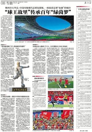 体育报纸设计素材