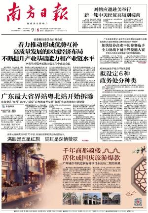 南方日报电子版2019年10月09日