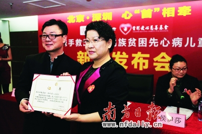 深圳首彩爱心慈善基金向中华慈善总会捐赠了人民币24万元.