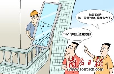 业主提及广州珠岛花园房产证纠纷引起的重大