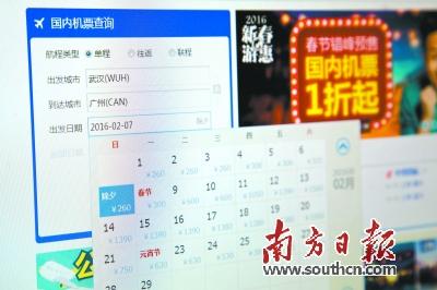 除广州外,从西安飞往上海