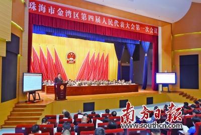 珠海市金湾区第四届人民代表大会第一次会议于21日