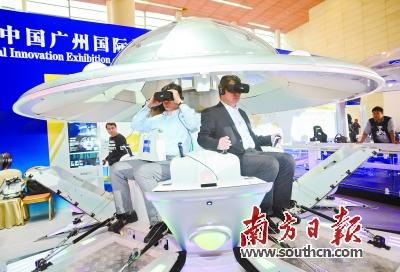 """广州国际投资年会首设""""科技创新展"""""""