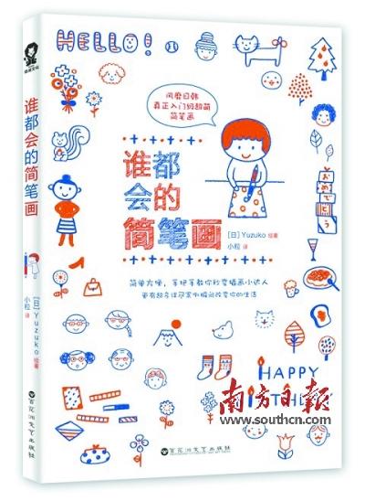 diy相册日历简笔画