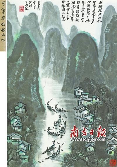李可染作品《桂林山水甲天下》.