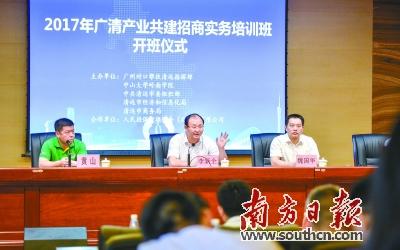 清远将在广州建设产业共建异地孵化器