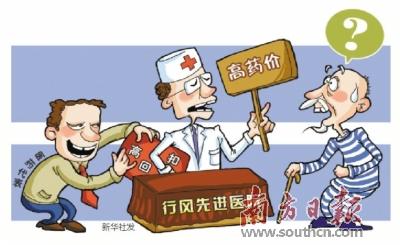 两办发文禁止医药代表卖药