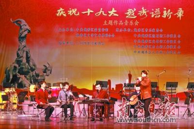 管弦乐谱 欢庆-南方日报讯 (记者/李丹 通讯员/张慧)10月30日,广州友谊剧院的舞台