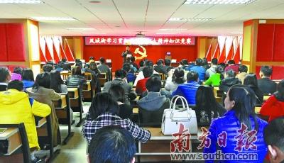 凤城街开展学习贯彻党的十九大精神知识竞赛_第pc03版