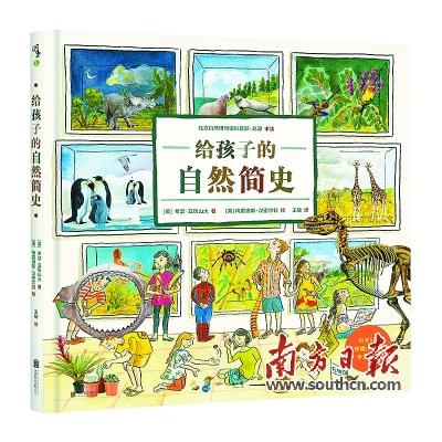 书里提到处于困境中的自然,动物和其他国家的人,也让孩子从小有一种图片