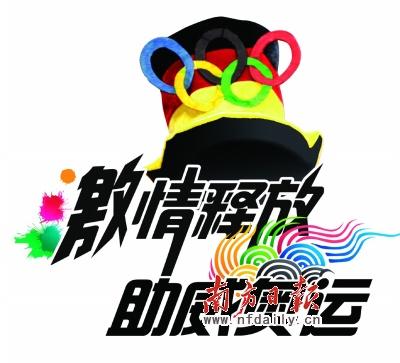 观看北京奥运女子垒球比赛的澳大利亚观众跳起欢快