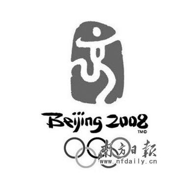 这是本届奥运会的会徽.图片