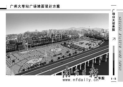 广州火车站广场地面设计方案效果图.资料图片