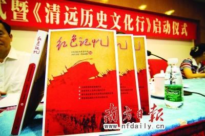 《红色记忆》一书经南方日报出版社正式出版后,在清远市国际会展中心图片